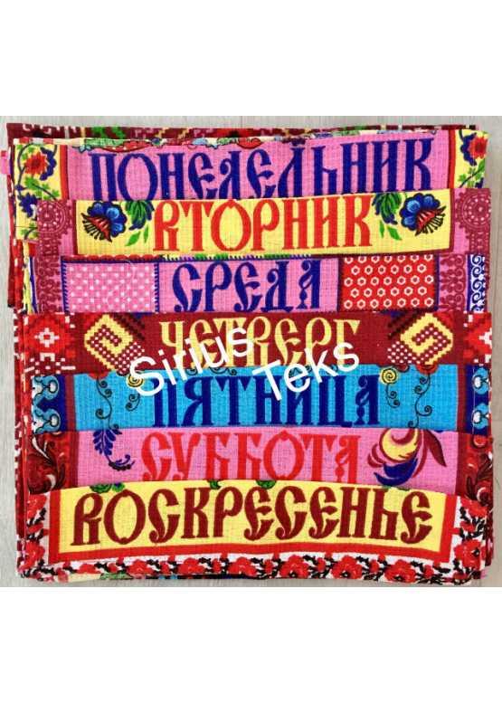 НАБОР ВАФЕЛЬНЫХ ПОЛОТЕНЕЦ НЕДЕЛЬКА-3