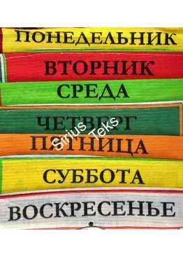 НАБОР ВАФЕЛЬНЫХ ПОЛОТЕНЕЦ НЕДЕЛЬКА -1